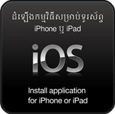 Sroul K IOS App